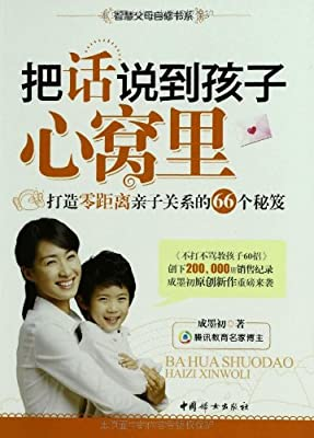 把话说到孩子心窝里:打造零距离亲子关系的66个秘笈.pdf