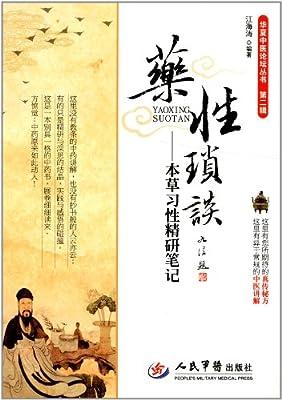 药性琐谈:本草习性精研笔记.pdf