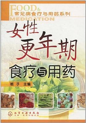 女性更年期食疗与用药.pdf