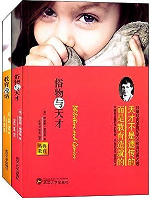 俗物与天才+教育漫话.pdf