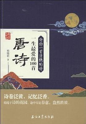 许你一首清绝的诗/阅读大中国.pdf