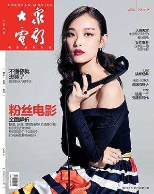 大众电影 半月刊 2014年1月下.pdf