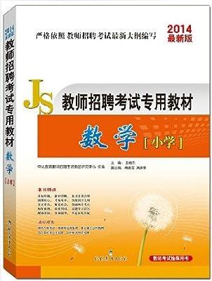 正版中人教育 2014最新版 教师招聘考试专用教材 小学数学 赠光盘.pdf