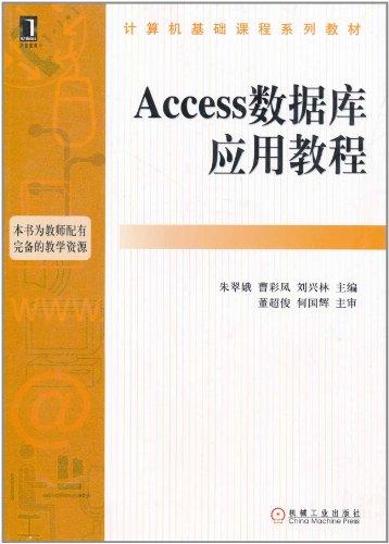 Access数据库应用教程