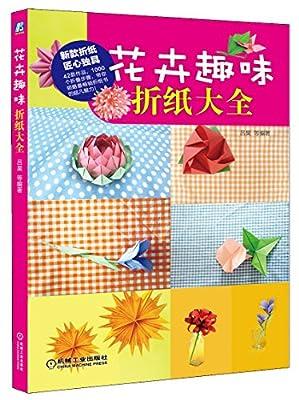 花卉趣味折纸大全.pdf