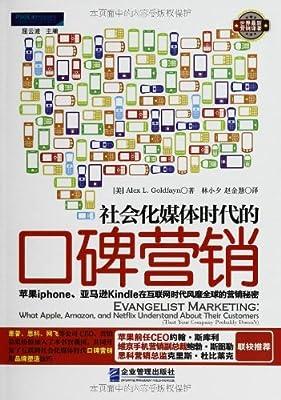 社会化媒体时代的口碑营销:苹果iphone、亚马逊Kindle在互联网时代风靡全球的营销秘密.pdf