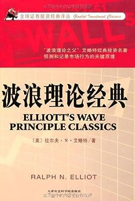 波浪理论经典.pdf