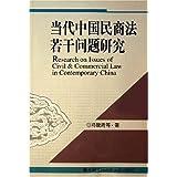 当代中国民商法若干问题研究