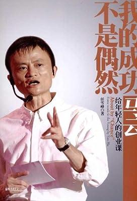 我的成功不是偶然:马云给年轻人的创业课.pdf