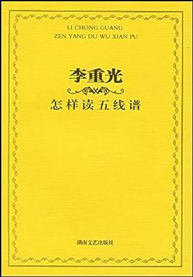 李重光怎样读五线谱.pdf