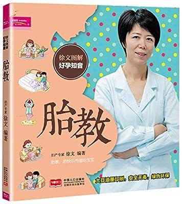 徐文图解好孕知音:胎教.pdf