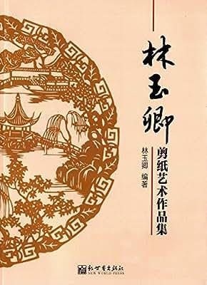 林玉卿剪纸艺术作品集.pdf