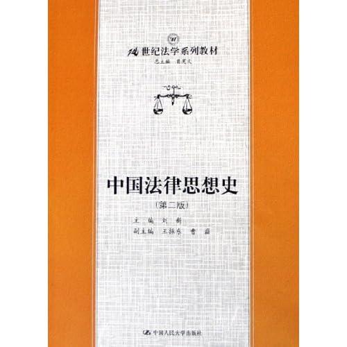 中国法律思想史(21世纪法学系列教材)