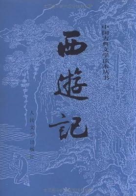 四大名著:西游记.pdf