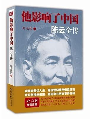 他影响了中国:陈云全传.pdf