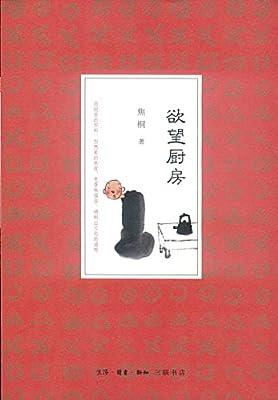欲望厨房.pdf