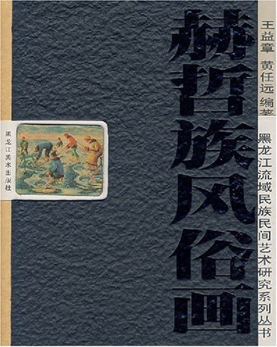 赫哲族风俗画