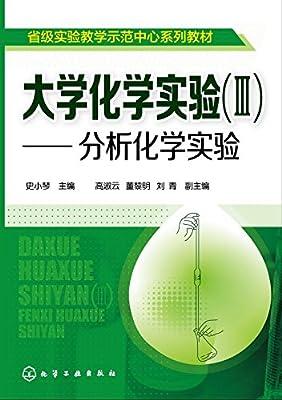 大学化学实验:分析化学实验.pdf