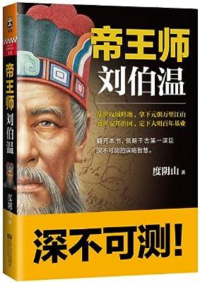 帝王师:刘伯温.pdf
