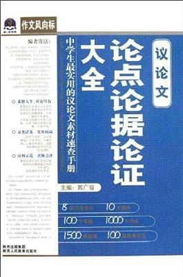 作文风向标:议论文论点论据论证大全.pdf