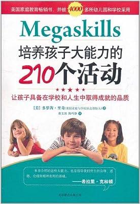 培养孩子大能力的210个活动.pdf
