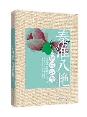 秦淮八艳之顾横波传.pdf