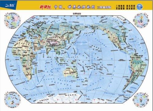 中国世界地理地图(三维地形版)(新课标):亚马逊:图书