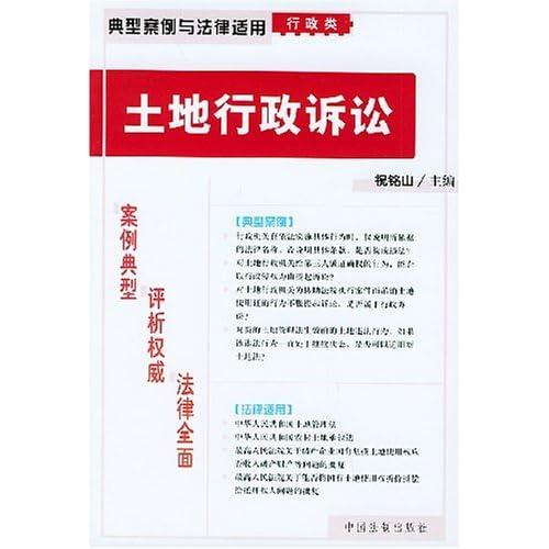 土地行政诉讼(行政类)/典型案例与法律适用