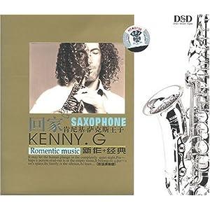 《肯尼基·萨克斯王子:回家》肯尼基是历史上创最畅销纪录的萨克斯管
