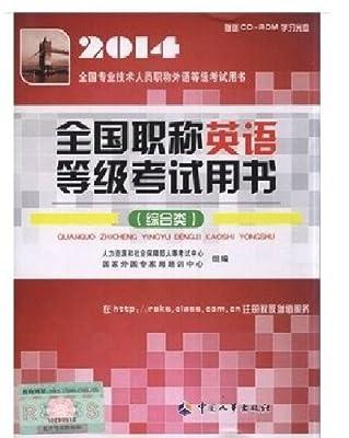 2014 全国职称英语等级考试教材+词汇重点突破+配套通关复习方案.pdf