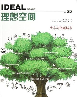 理想空间55:生态与低碳城市.pdf
