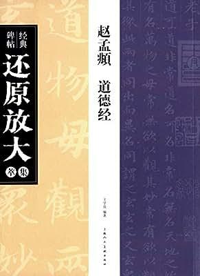 经典碑帖还原放大集萃:赵孟頫《道德经》.pdf