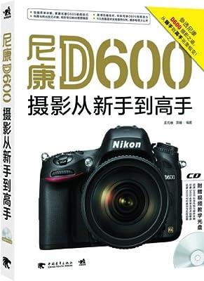 尼康D600摄影从新手到高手.pdf