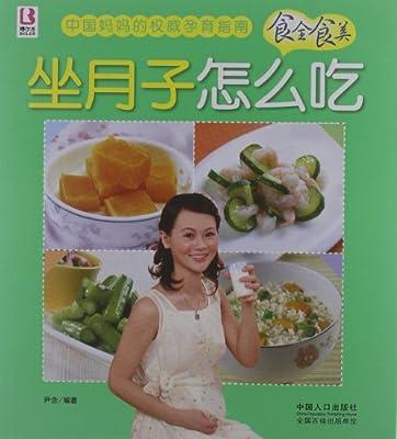 坐月子怎么吃.pdf
