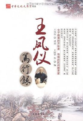 王凤仪笃行录.pdf