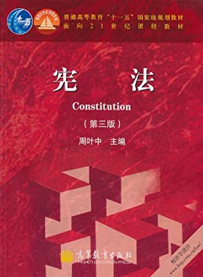 宪法.pdf