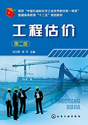 工程估价 第二版.pdf