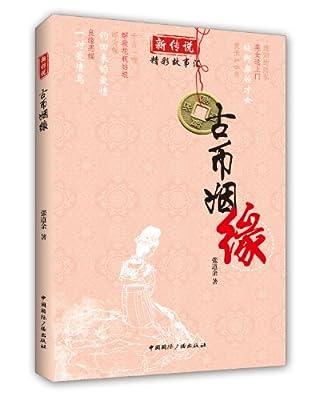 新传说•精彩故事汇:古币姻缘.pdf