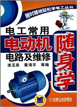 随时随地轻松学电工丛书:电工常用电动机电路及维修随身学平装–2013
