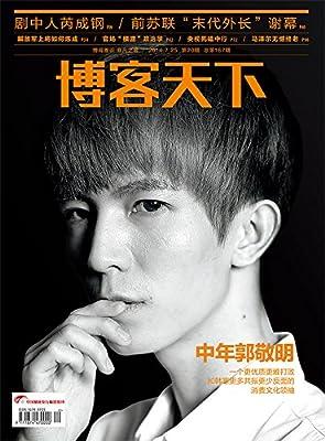 博客天下 旬刊2014年第20期.pdf