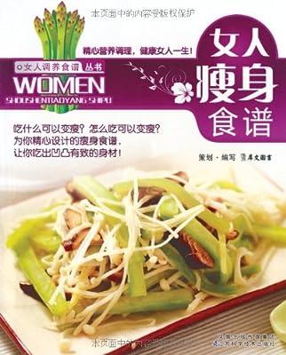 女人瘦身食谱.pdf