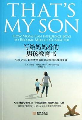 写给妈妈看的男孩教育书.pdf