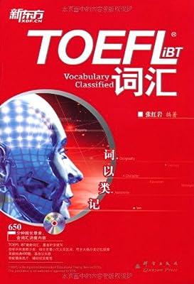 新东方•词以类记:TOEFL iBT词汇.pdf