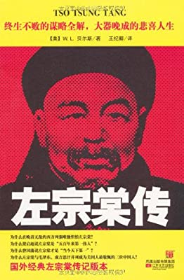 左宗棠传.pdf
