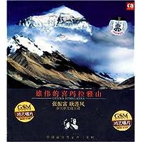 张振富.耿莲凤:雄伟的喜玛拉雅山