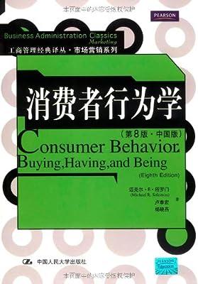 消费者行为学.pdf