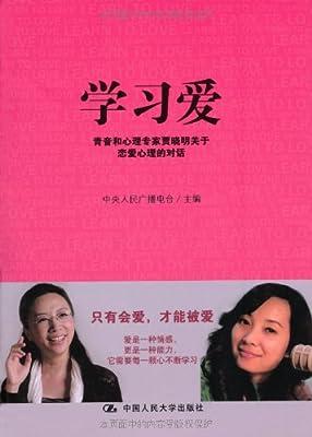 学习爱:青音和心理专家贾晓明关于恋爱心理的对话.pdf