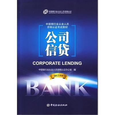 2013版中国银行业从业人员资格认证考试教材--公司信贷.pdf