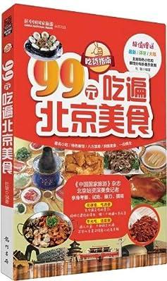 吃货指南:99元吃遍北京美食.pdf