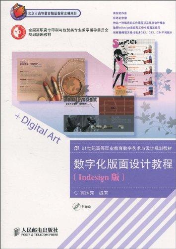 数字化版面设计教程 Indesign版 附光盘1张图片